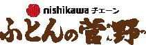 西川チェーン ふとんの菅野