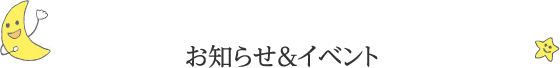 お知らせ&イベント